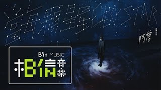 五月天阿信 [當每顆星星 Every Star (Ashin Version) ] 阿信版 Official Music Video