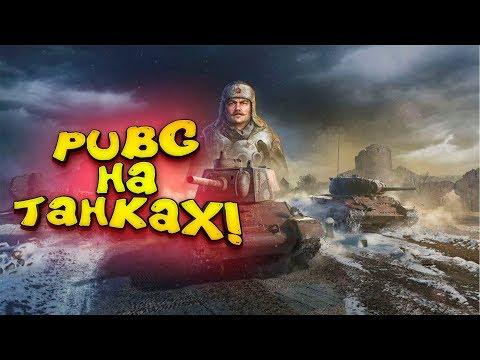 PUBG НА ТАНКАХ! - КОРОЛЕВСКАЯ БИТВА В World Of Tanks