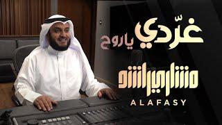 غردي يا روح .. مشاري راشد العفاسي تسجيل جديد تحميل MP3