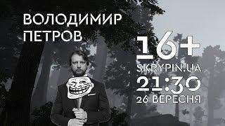 16+ із Володимиром Петровим