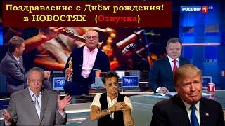 Видео поздравление с днем рождения: от Джонни Дэпа, Михалкова, Трампа, Жириновского
