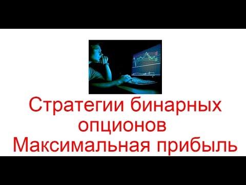 Бинарные опционы от 1 рубль
