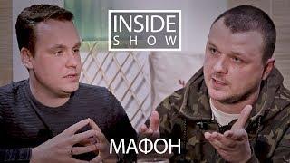 INSIDE SHOW - МАФОН (Тандем Foundation) - О творчестве, Гуфе и Оксимироне