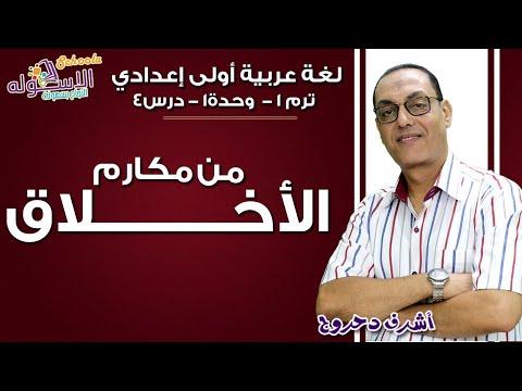 لغة عربية أولى إعدادي 2019 | من مكارم الأخلاق | تيرم1 - وح1 - در4| الاسكوله