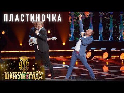 Я. Сумишевский и А. Петрухин | ШАНСОН ГОДА 2020/21 | Пластиночка