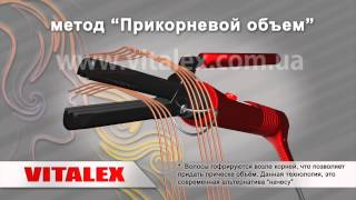Щипцы Vitalex VL-4041 от компании ИМ VITALEX - видео