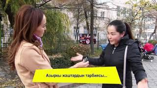 10_11_2018 Азыркы жаштардын тарбиясы...