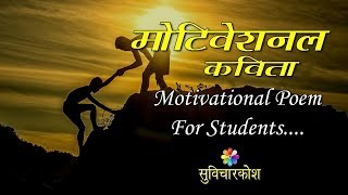 मोटिवेशनल कविता फॉर स्टूडेंट्स || Motivational Poem in Hindi for Students  IMAGES, GIF, ANIMATED GIF, WALLPAPER, STICKER FOR WHATSAPP & FACEBOOK