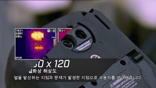IGM(열화상측정) 기술이 탑재된 FLIR DM285 산업용 멀티미터