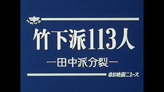 [昭和62年7月]中日ニュースNo.1555_2「竹下派113人-田中派分裂-」