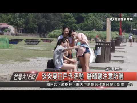 炎炎夏日戶外活動 醫師籲注意防曬