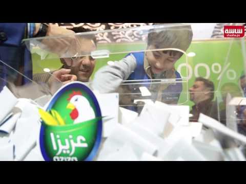 فيديو| السحب على جوائز في شركة 'دواجن عزيزة'