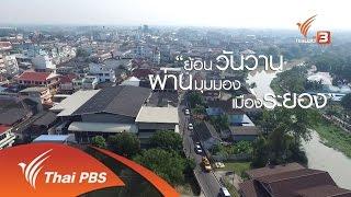 เที่ยวไทยไม่ตกยุค - ย้อนวันวาน...ผ่านมุมมอง เมืองระยอง จังหวัดระยอง