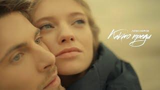 Lubo Kirov   Kakto Predi (Official Video 4К 2019)