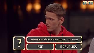 РЭП ПРОТИВ ПОЛИТИКИ - Шастун/Матвиенко