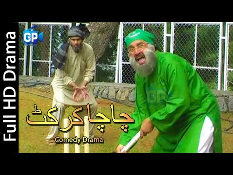 Chacha Cricket Pashto is Temporary Not Available