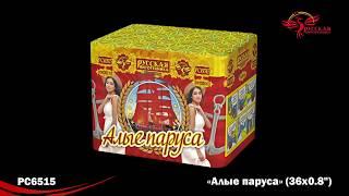 "Салют ""Алые паруса"" PC6515 (0,8"" х 36) от компании Интернет-магазин SalutMARI - видео"