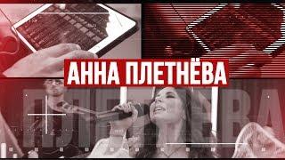 Золотой Микрофон. Анна Плетнева «Винтаж» - телеверсия концерта