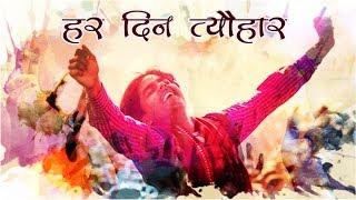 Holi - Rangrezwa Ne Rang Daara - Holi Bhajan - Prem Rawat - Har Roj Tyohaar