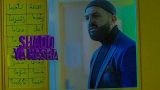 اغاني حصرية Shado Sherif - Ya Hasra (EXCLUSIVE Music Video) 2020   (شادو شريف - يا حسرة (فيديو كليب حصري تحميل MP3