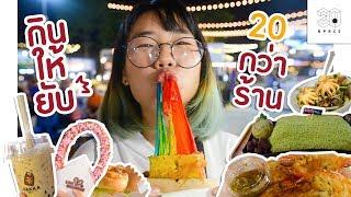 *กินให้ยับ!!* กิน 20 กว่าร้าน ตลาดกลางคืนชิคๆ 20Space Market~ ▲ GZR Gozziira