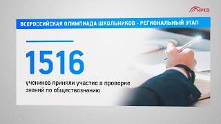 Всероссийская олимпиада школьников - региональный этап