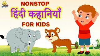 हिंदी कहानियाँ - Hindi Kahaniya   Hindi Story   Moral Stories   Bedtime Stories   Koo Koo TV