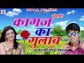 Kagaj Ke Phool Chhori to Gulab Ho video download