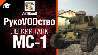 Легкий танк МС-1 - рукоVODство от AnTiNooB [World Of Tanks]