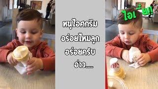 เด็กน้อยที่น่าสงสารที่สุด กับรีแอคชั่นสุดฮา... #รวมคลิปฮาพากย์ไทย