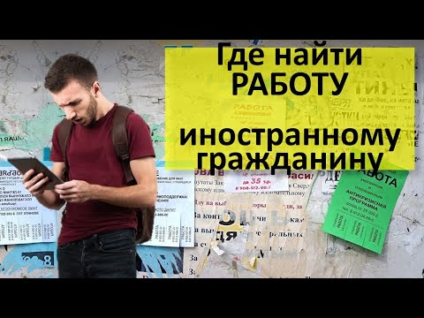 Работа для иностранных граждан. В каких сферах искать работу в России в 2021 году