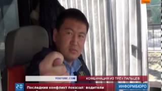 В Алматы водитель троллейбуса показал непристойный жест