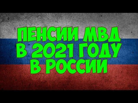 Пенсии МВД в 2021 году в России, последние новости