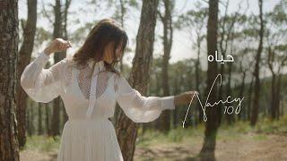 Nancy Ajram - Hayat (Official Lyric Video) / نانسي عجرم - حياه تحميل MP3