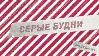 Влад Ульянич - Серые будни [Official Audio]