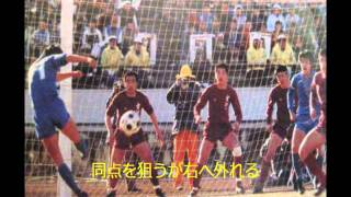 ★茨城県の誇りpart1 高校サッカー編★