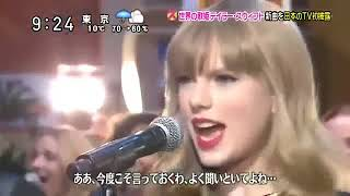 We Are Never Ever Getting Back Together By Taylor Swift Sukkiri Morning Show