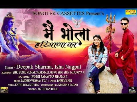 Mp3 Download Dj Deepak By Bhole Song — MP3 SAVER