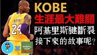 【Kobe生涯最大難關】阿基里斯腱斷裂,接下來的故事呢? FT. 棒球視角Baseball Vision