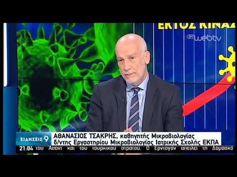 Σε αυξημένη ετοιμότητα οι υγειονομικές αρχές   11/02/2020   ΕΡΤ
