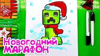МАЙНКРАФТ на Новый год