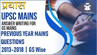 UPSC Mains | Previous Year Questions | GS Wise & Topic Wise