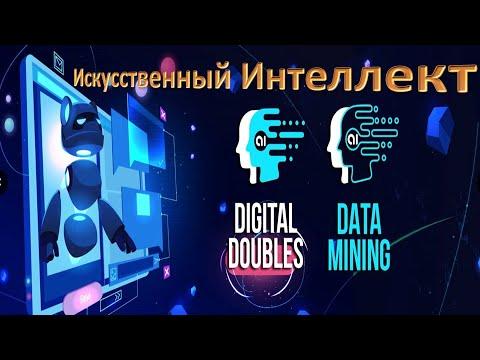 Дата-Майнинг (DM) Цифровые Двойники (DD) Искусственный Интеллект (AI) Управляй аккаунтами соцсетей