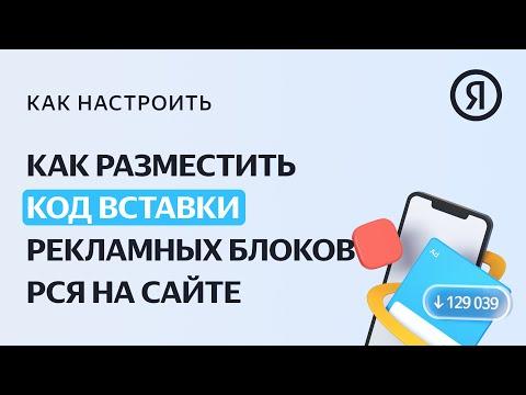 Размещение кода вставки рекламных блоков РСЯ на сайте