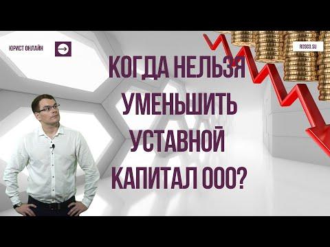 Когда нельзя уменьшить уставной капитал ООО?
