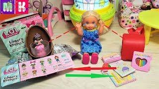КАТЯ ПОМЕНЯЛА РЮКЗАК НА КИНДЕР ЛОЛ! ЛОЛОМАНИЯ Катя и Макс веселая семейка #мультики #куклы Барби