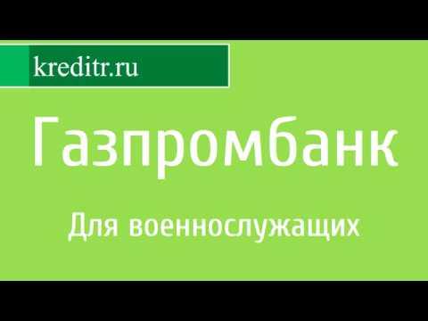 Газпромбанк обзор кредита «Для военнослужащих»