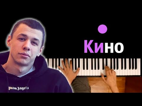 MACAN - Кино ● караоке | PIANO_KARAOKE ● ᴴᴰ + НОТЫ & MIDI