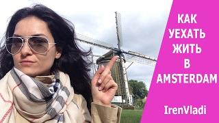 КАК УЕХАТЬ ЖИТЬ В AMSTERDAM / Iren Vladi
