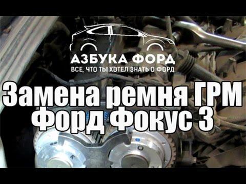Фото к видео: Замена ремня ГРМ Форд Фокус 3